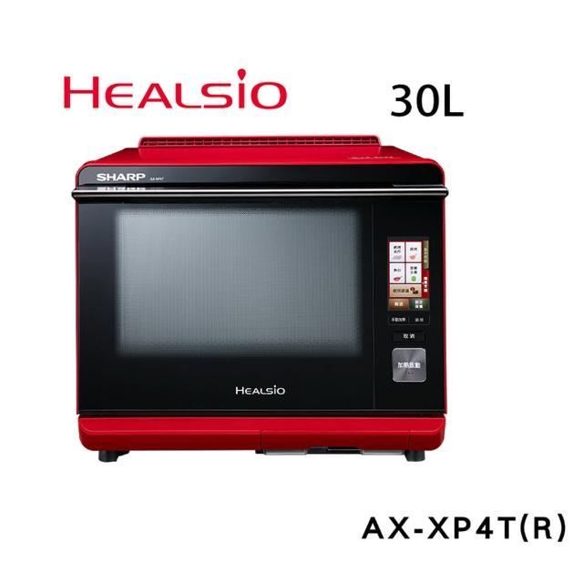 【SHARP 夏普】30L Healsio水波爐(AX-XP4T)