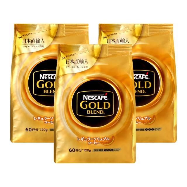 【Nestle雀巢】金牌微研磨咖啡補充包(120g*3入)