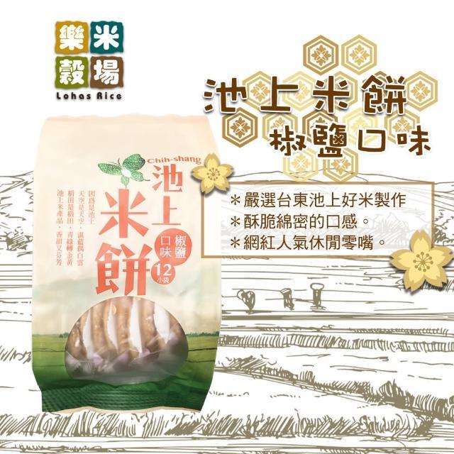 【樂米穀場】池上米餅-椒鹽口味(嚴選池上好米製作)