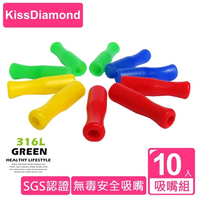 【KISSDIAMOND】SGS認證不銹鋼吸管用安全吸嘴(環保/無毒/硅膠/10入)