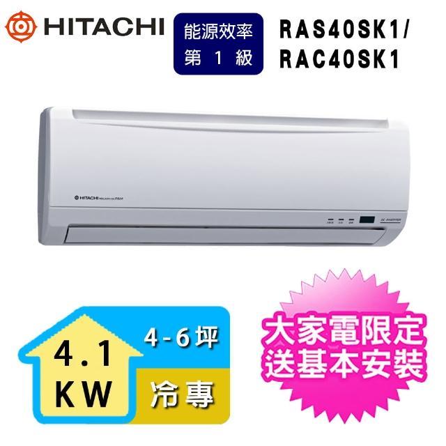 【HITACHI 日立】一對一冷專變頻精品系列 5-7坪(RAS-40SK1 / RAC-40SK1)