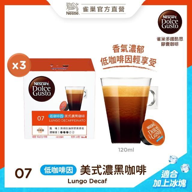 【Nestle 雀巢】Dolce Gusto 低咖啡因美式濃黑咖啡膠囊(16顆x3盒)