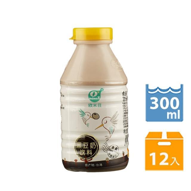 【歐米豆】黑豆奶300ml*12入(黑豆漿/養生/天然)