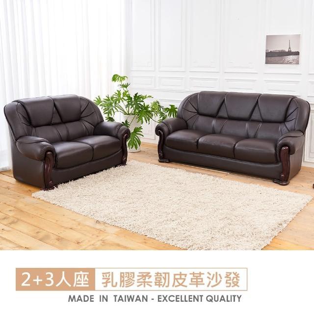 【時尚屋】佐伊2+3人座獨立筒乳膠柔韌皮沙發FZ8-115-2+115-3(免組裝 免運費 沙發)