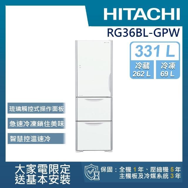 【HITACHI 日立】331L一級能效變頻三門左開冰箱(RG36BL-GPW)