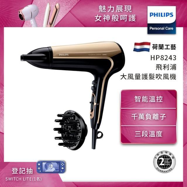 【Philips 飛利浦】大風量負離子護髮吹風機 HP8243