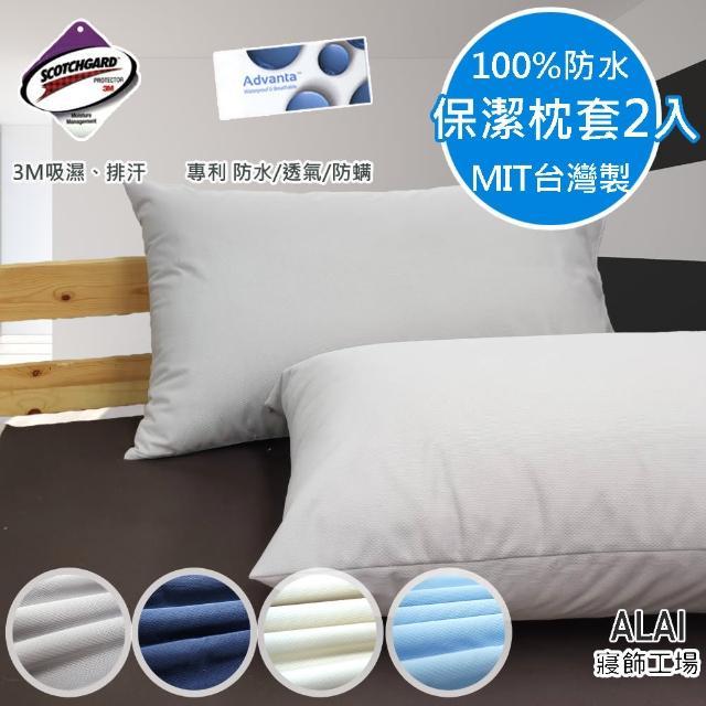 【ALAI寢飾工場】台灣製100%防水防汙保潔枕套2入(吸濕排汗 專利雙認證)