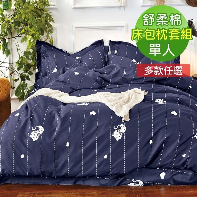 【ALAI寢飾工場】台灣製 舒柔棉單人床包枕套組(多款任選 環保印染)