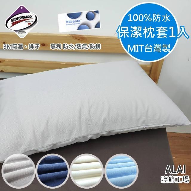 【ALAI寢飾工場】台灣製100%防水防汙保潔枕套1入(吸濕排汗 專利雙認證)