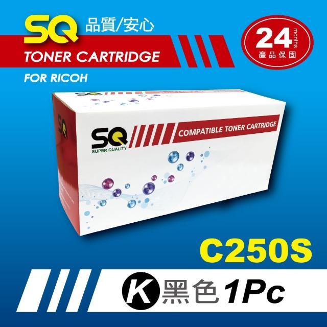 【SQ碳粉匣】FOR RICOH C250S 黑色環保碳粉匣(適 SP-C261DNw/SP-C261SFNw)
