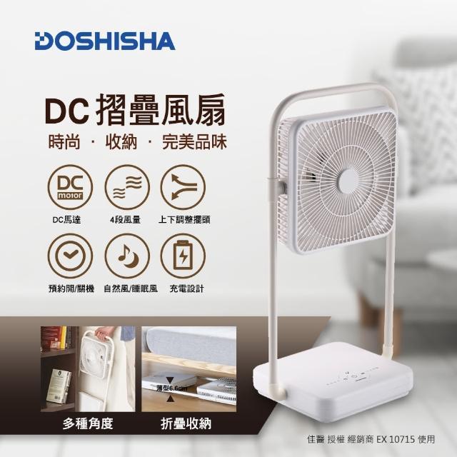 【佳醫】DOSHISHA 充電收納風扇 FBU-193B WH(充電風扇)