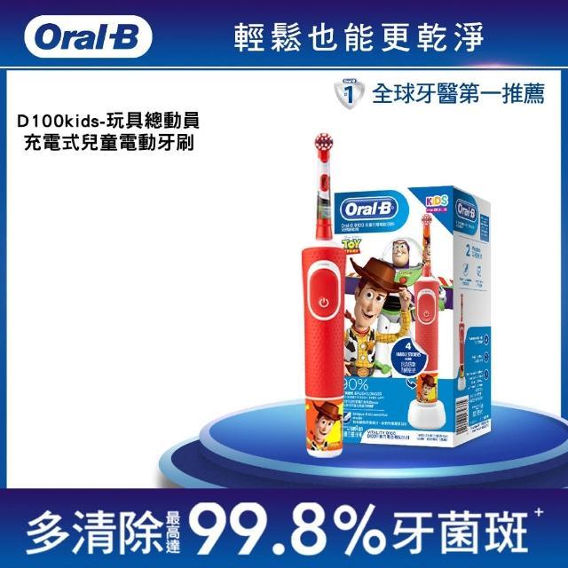 【獨家組合送雙好禮 德國百靈Oral-B】充電式兒童電動牙刷D100-KIDS(TOY STORY玩具總動員)