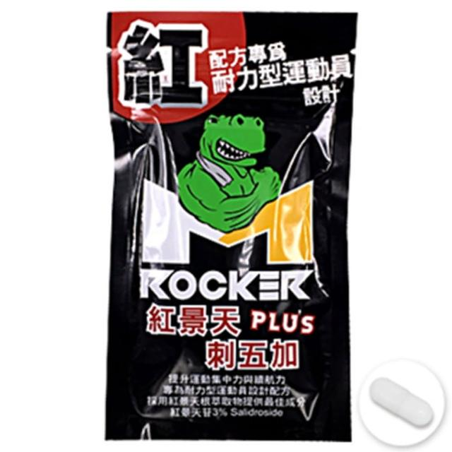 【ROCKER M】紅景天 PLUS 刺五加 膠囊-30顆/袋(紅景天)