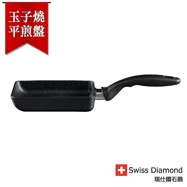 【CorelleBrands 康寧餐具】瑞士原裝 Swiss Diamond XD 瑞仕鑽石鍋 玉子燒鍋