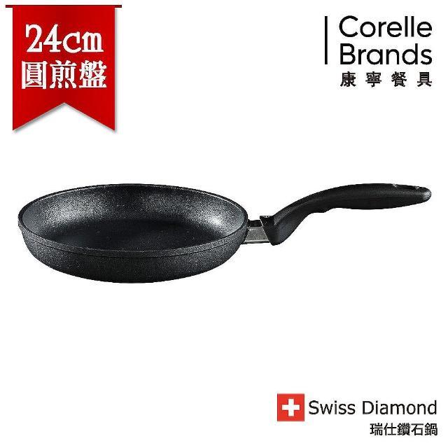 【CorelleBrands 康寧餐具】Swiss Diamond XD 瑞仕鑽石鍋 24CM圓形平煎鍋