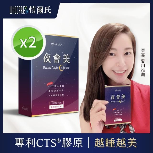 【WhoCareS愷爾氏】夜會美 CTS夜眠膠原蛋白2入組(30顆/盒x2)