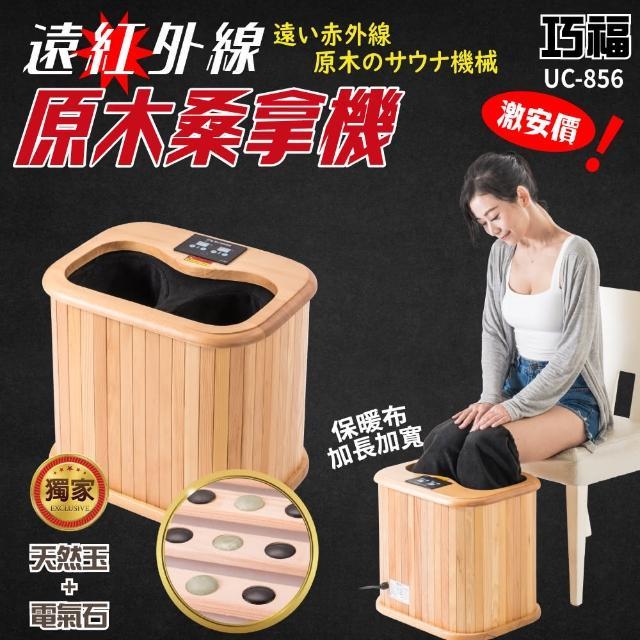 【巧福】遠紅外線桑拿桶-天然玉升級款 輕便小型UC-856(遠紅外線乾式泡腳機/桑拿機/足浴桶/桑拿箱)