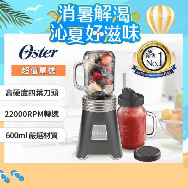 【買就抽德國BRAUN空氣清淨機】美國Oster Ball Mason Jar隨鮮瓶果汁機(曜石灰)