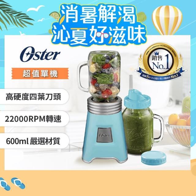 【買就抽德國BRAUN空氣清淨機】美國Oster Ball Mason Jar隨鮮瓶果汁機(藍)