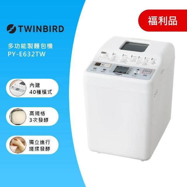 【福利品】日本TWINBIRD-多功能製麵包機(PY-E632TW)