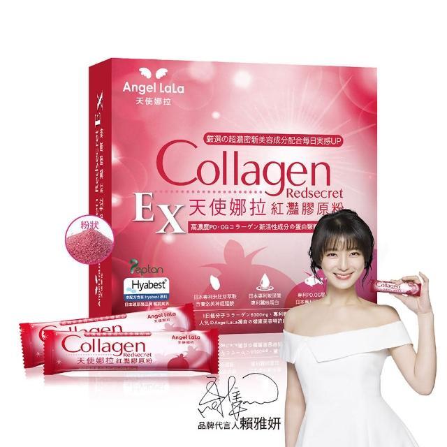 【Angel LaLa 天使娜拉】EX紅灩膠原粉 白藜蘆醇 日本專利蛋白聚醣 楊謹華代言(15包/盒)