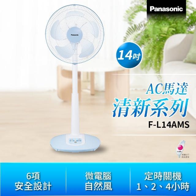 【Panasonic 國際牌】14吋可定時自然風微電腦立扇(F-L14AMS)