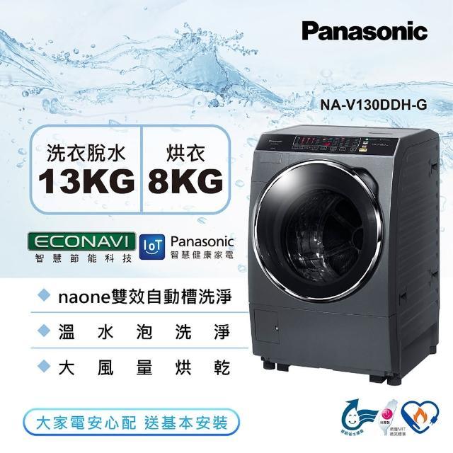 【Panasonic 國際牌】13公斤雙科技溫水洗脫烘變頻滾筒洗衣機-晶燦銀(NA-V130DDH-G)