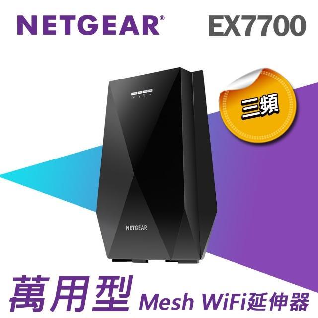 【NETGEAR】EX7700 AC2200Mbps 三頻 Mesh WiFi 延伸器(可相容於各品牌WiFi 路由器)