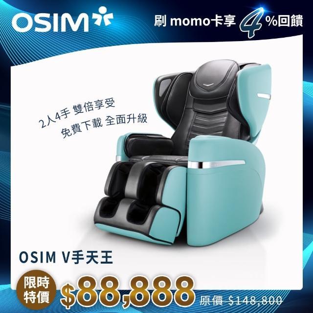 【OSIM】★母親節限定★V手天王按摩椅(OS-890)