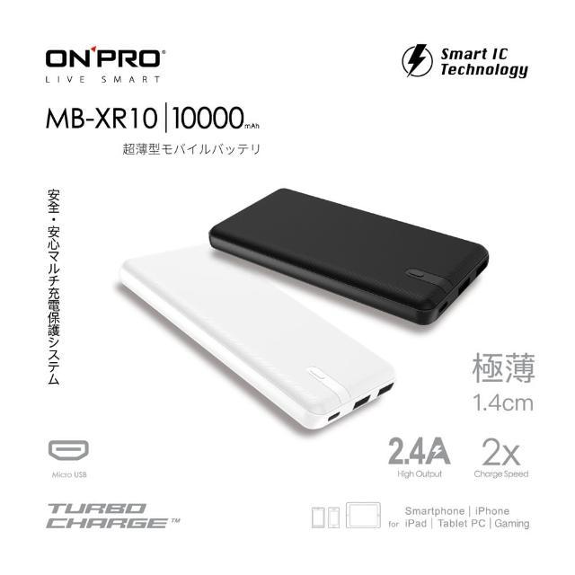 【ONPRO】MB-XR10 10000mAh 極薄美型2.4A行動電源(快速到貨)
