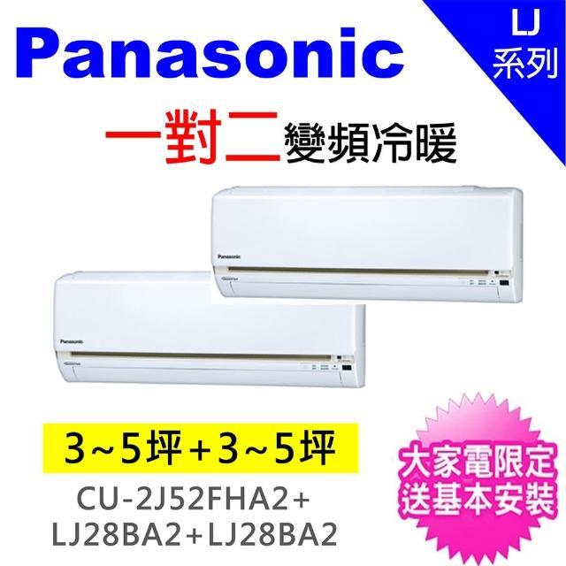 【Panasonic 國際牌】4-6坪+4-6坪一對二變頻冷暖分離式冷氣(CU-2J52FHA2/CS-LJ28BA2+CS-LJ28BA2)