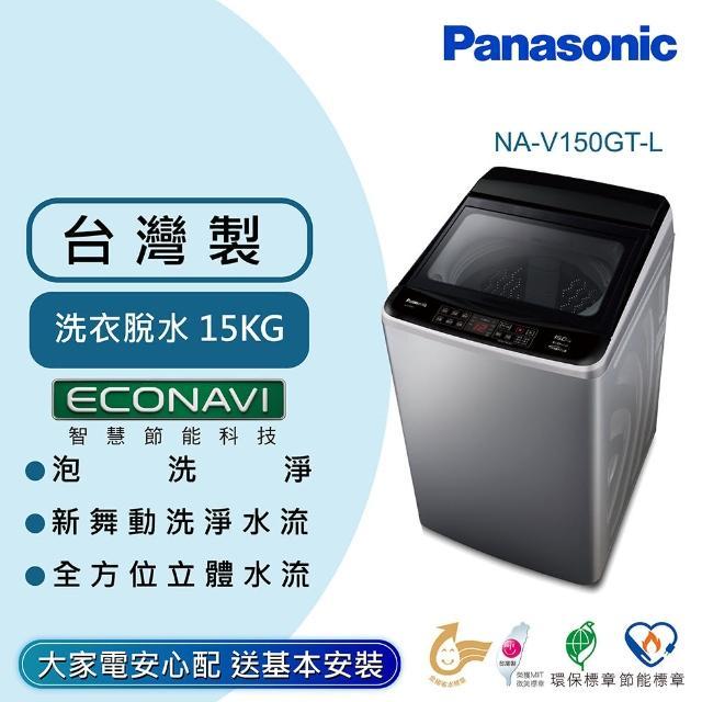 【Panasonic 國際牌】15公斤變頻直立式洗衣機-炫銀灰(NA-V150GT-L)