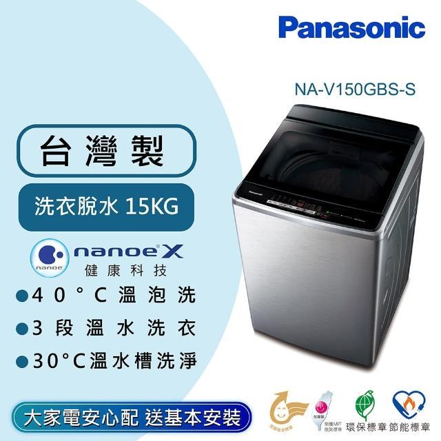【Panasonic 國際牌】15公斤雙科技溫水洗淨變頻洗衣機-不鏽鋼(NA-V150GBS-S)