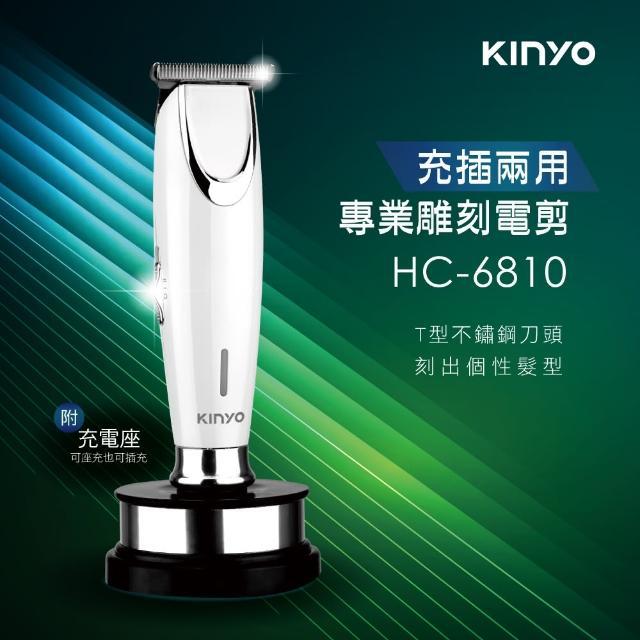 【KINYO】充插兩用專業雕刻電剪(HC-6810)