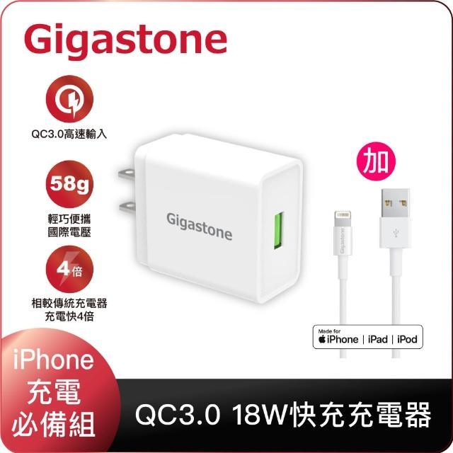 【Gigastone 立達國際】QC3.0快充充電器+Apple Lightning傳輸充電線(iPhone SE2/11/XR充電組GA-8121W+C102)