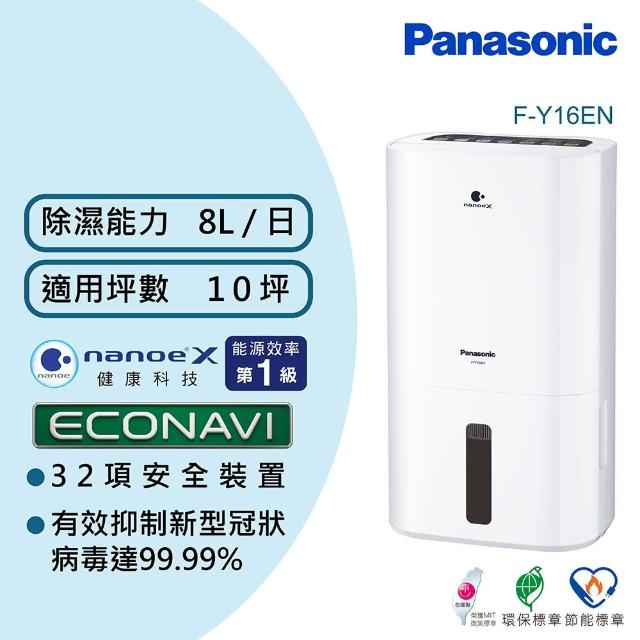 【Panasonic 國際牌】8公升一級能效清淨除濕機(F-Y16EN)