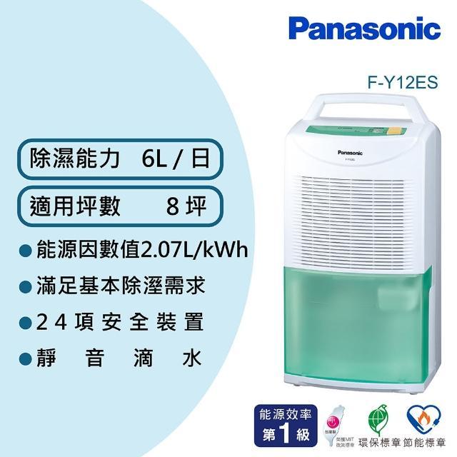 【Panasonic 國際牌】6L一級能效除濕機(F-Y12ES)