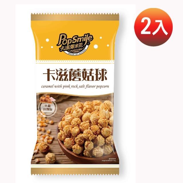 【卡滋】蘑菇球爆米花100g(焦糖玫瑰鹽)