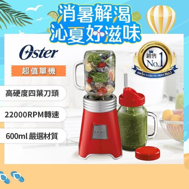 【買就抽德國BRAUN空氣清淨機】美國Oster Ball Mason Jar隨鮮瓶果汁機(紅)