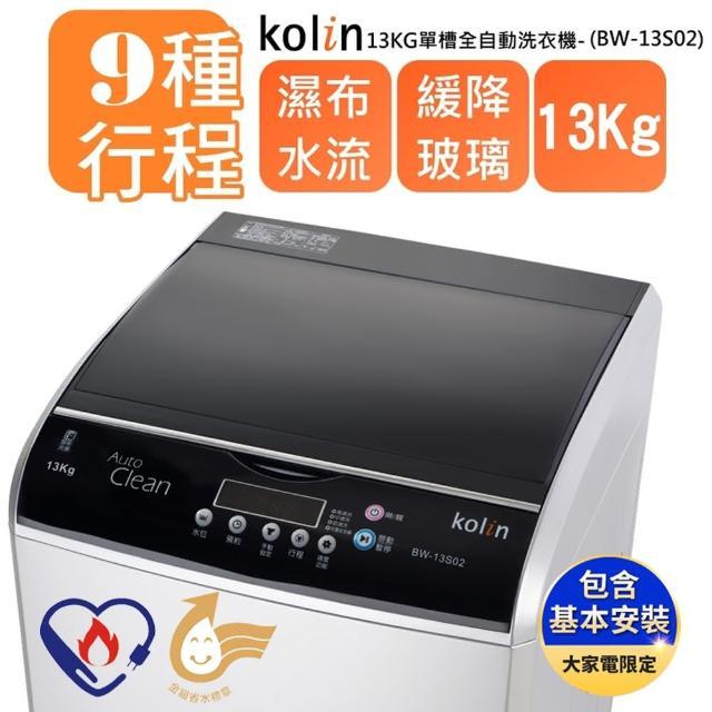 【Kolin歌林】13公斤單槽全自動洗衣機 BW-13S02(送基本運送/安裝+舊機回收)