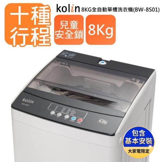 【KOLIN 歌林】★7/1-15洗冰節登記送mo幣★8公斤單槽全自動洗衣機 BW-8S01(送基本運送/安裝+舊機回收)