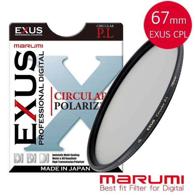 【Marumi】EXUS CPL-67mm 防靜電‧防潑水‧抗油墨鍍膜偏光鏡(彩宣總代理)
