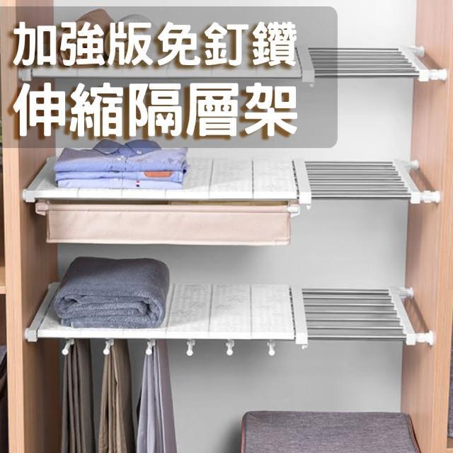 新款加強版免釘鑽伸縮隔層架/53-90cm(分層架/伸縮隔板/整理架/分隔板/置物架/分層板)