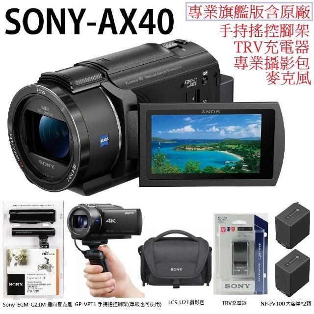【SONY 索尼】FDR-AX40 繁體中文介面 保固12個月 平行輸入