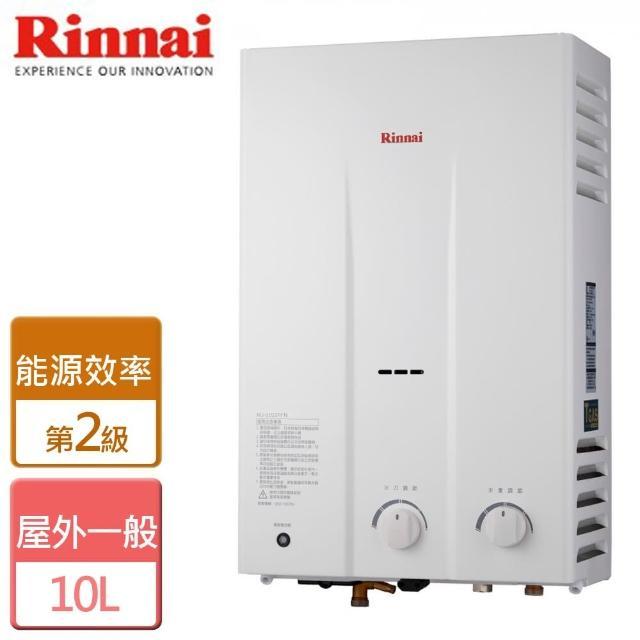 【林內】屋外一般型10公升熱水器(RU-1022RFN)