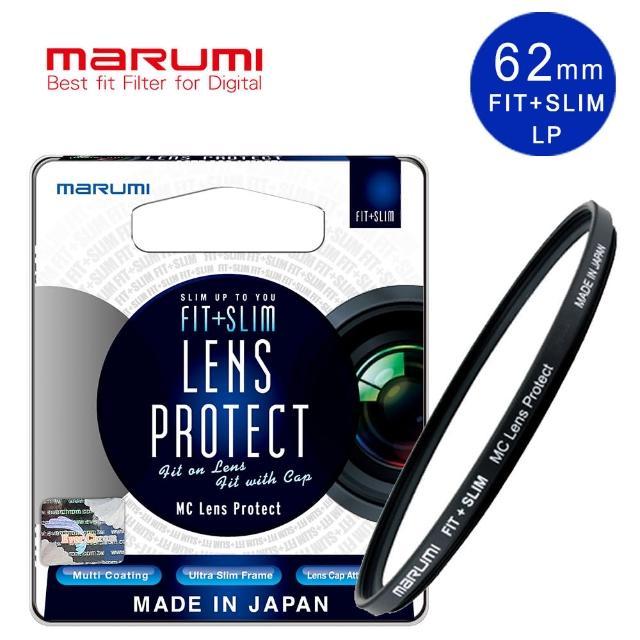 【Marumi】FIT+SLIM廣角薄框多層鍍膜保護鏡 LP 62mm(彩宣總代理)