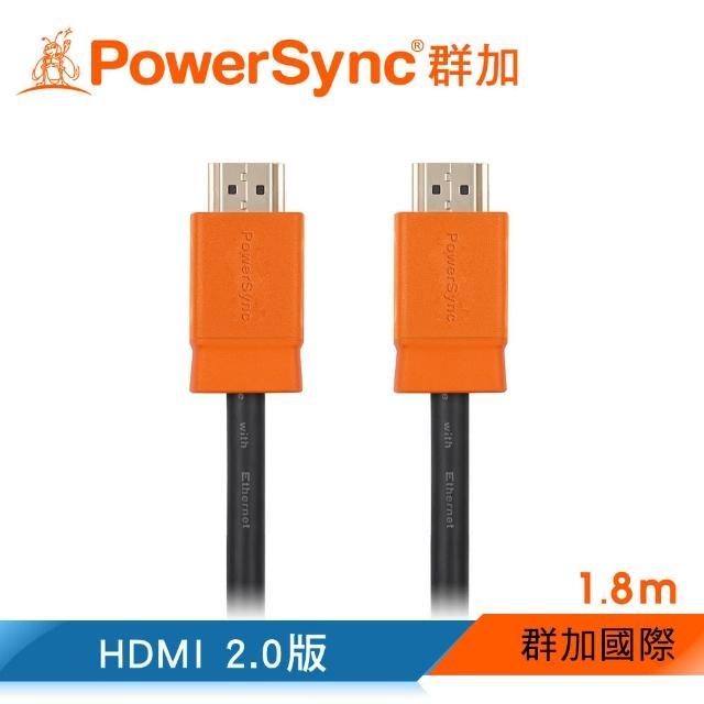 【群加 Powersync】HDMI 2.0版 3D數位乙太網影音傳輸線1.8M(HDMI4-GR180-2)