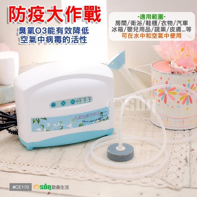 【Osun】蔬果解毒機 臭氧機X2台(CE170)