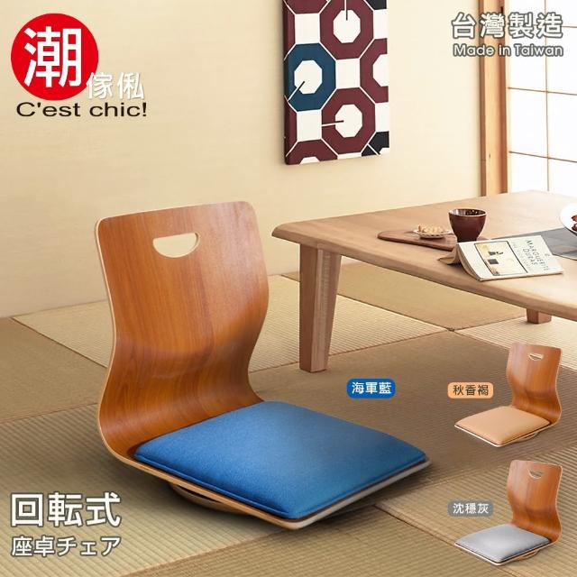 【Cest Chic】悠雅度日曲木和室椅-海軍藍(和室椅)