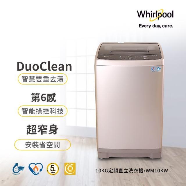【Whirlpool 惠而浦】10公斤◆直立式洗衣機(WM10KW)